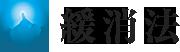 緩消法|坂戸孝志のブログ